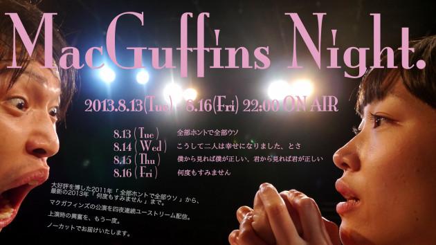 MacGuffins Night